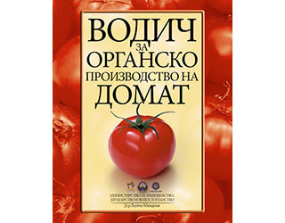 Guide to Organic Tomato Production