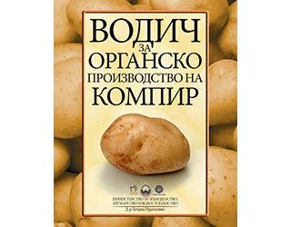 Водич за органско производство на компир