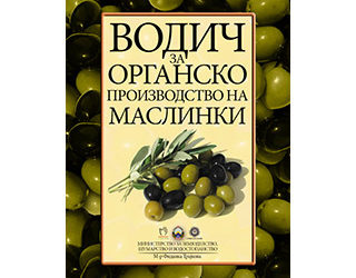 Guide to Organic Olive Production