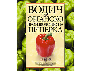 Guide to Organic Pepper Production
