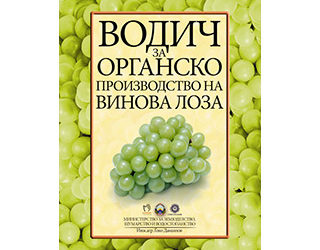 Guide to Organic Grape Production